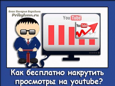 Как бесплатно накрутить просмотры на youtube - 2016