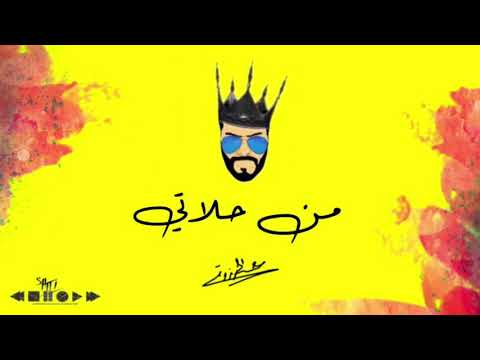 Download  Essa Almarzoug - Men Halaty  Audio | عيسى المرزوق - من حلاتي - أوديو Gratis, download lagu terbaru