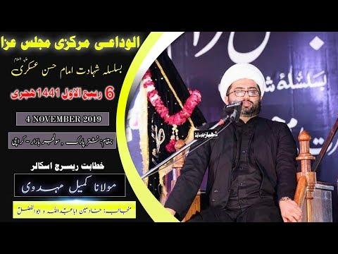 Majlis | Moulana Kumail Mehadvi | 6th Rabi Awal 1441/2019 - Nishtar Park Solider Bazar - Karachi