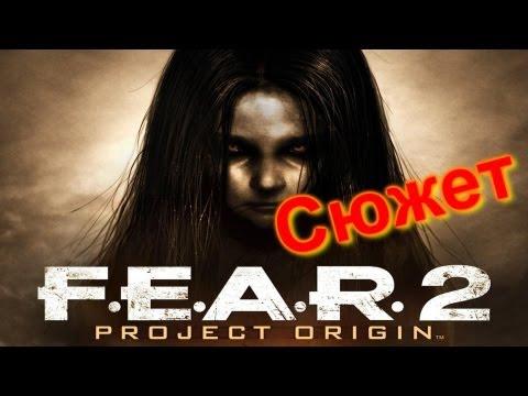 F.E.A.R. 2 - Сюжет