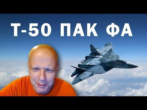 Т-50 ПАК ФА Потрясающие маневры - Американский профессор