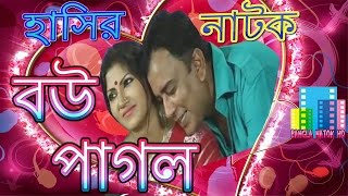 New Funny Natok - Bou Pagol (বউ পাগল) Ft. Zahid Hasan and Shoshi