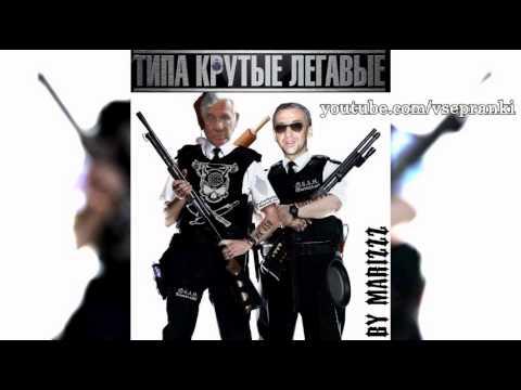 Рак - Вадим и Рак (Вольнов Валерий Палыч, пранк, г. Кимовск)
