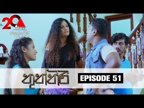 Thuththiri | Episode 51 | Sirasa TV 22nd August 2018 [HD]
