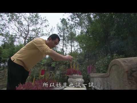 台灣-大陸尋奇-EP 1316-粵鄉十方(十四)(十五)