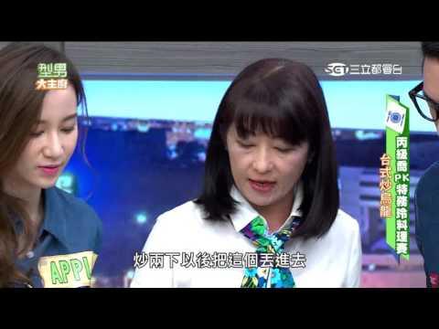 台綜-型男大主廚-20151207 丙級喬 PK 特務玲料理大賽!