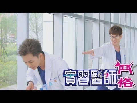 台劇-實習醫師鬥格-EP 203