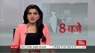 Hindi News Bulletin   हिंदी समाचार बुलेटिन – Mar 12, 2018 (8 pm)