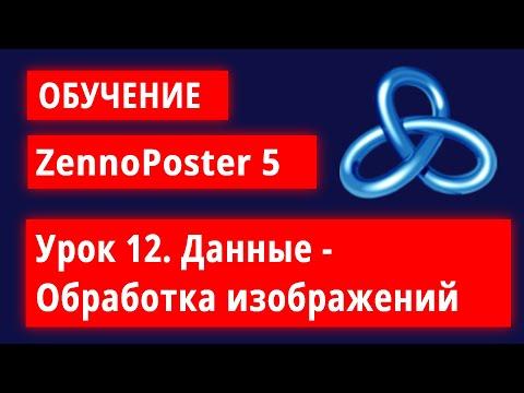 Обработка изображений в ZennoPoster