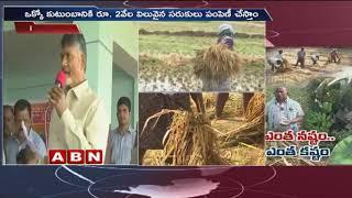 తుఫాన్ బాధితులకు రూ 2వేల విలువైన సరుకులు పంపిణీ | CM Chandrababu Naidu