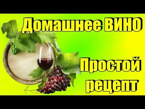 Как сделать виноградное вино простой рецепт 751