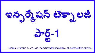 how to prepare information technology, panchayat secretary, group 2, group 1, vro, vra