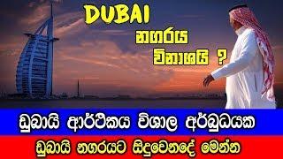 Dubai Economic Crisis 2018