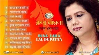 Lal Dupatta | লাল দোপাট্টা | Runa Laila | Full Audio Album | Sonali Products