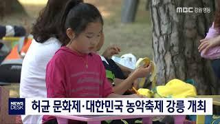 허균 문화제·대한민국 농악축제 강릉 개최