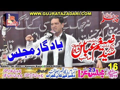 Zakir Zaigham Abbas Shah | 16 Safar 2019 | Dahreekay Gujrat || Raza Production