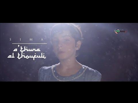 Sima - A'thuna Al Thoufuli  اعطونا الطفولة