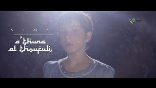 download lagu Sima - A'thuna Al Thoufuli  اعطونا الطفولة gratis