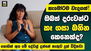 ඔබත් දරුවන්ට කෑ ගසා බනින කෙනෙක්ද? | Signs of Bad Parenting |  Dr Jeevani Hasantha