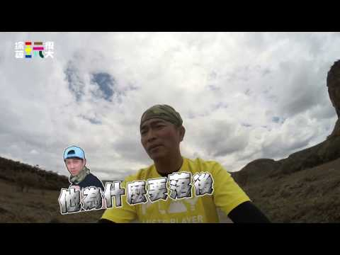 綜藝玩很大 非洲 肯亞 地獄門單車之旅!!!