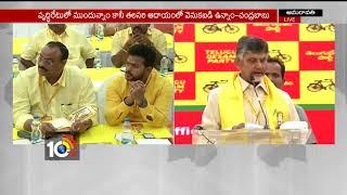 వర్క్ షాప్ లో బాబు కీలక వ్యాఖ్యలు… | Chandrababu Speech in TDP Workshop