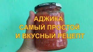 Аджика. Самый вкусный простой и быстрый рецепт своими руками в домашних условиях
