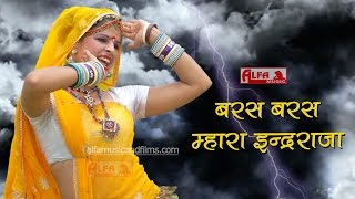 Baras Baras Mhara Inder Raja | Latest Rajasthani Song 2016 | Marwadi Song | Alfa Music & Films