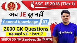 8:00 PM - SSC JE 2019 (Tier-I) | GK by Sandeep Sir | 2000 GK Questions (Day#7)
