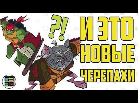 Новые Черепашки Ниндзя 2018 Rise of the Teenage Mutant Ninja Turtles (ПОДКАСТ)