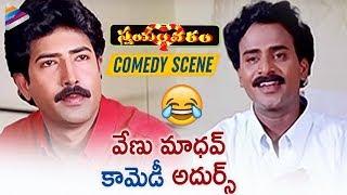Venu Madhav Irritates Venu | Swayamvaram Super Hit Telugu Movie | Trivikram | Telugu FilmNagar