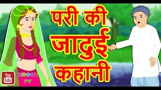परी की जादुई कहानी | Hindi Kahaniya | Kids Moral Story | Stories For Kids | Kidoo TV