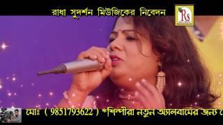 Baul Asore Asore | বাউল আসরে আসরে | New Bengali Folk Song 2017 | Mousumi Debnath | R S Music