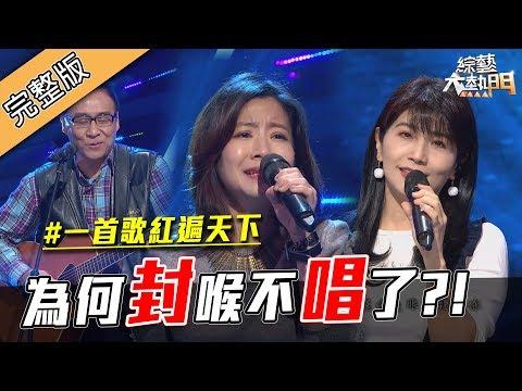台綜-綜藝大熱門-20190402 一首歌紅遍天下!他們為何封喉不唱了 WHY?!