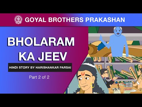 Bholaram Ka Jeev Part 2 of 2 (Hindi Story by Harishankar Parsai)