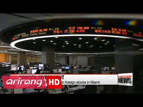 Koreans invest US$5.66 bil. in foreign stocks in March