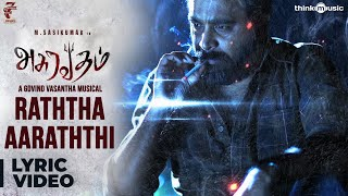 Asuravadham - Raththa Aaraththi Song Lyrical Video