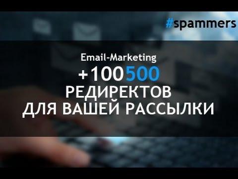+100500 Редиректов для Email рассылки || Email маркетинга || СПАМа