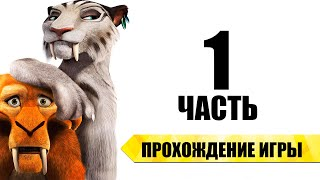 """""""Ледниковый период 4: Континентальный Дрейф"""" - Часть 1"""