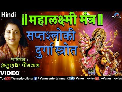 Anuradha Paudwal - Saptashloki Durga Stotra (mahalaxmi Mantra) video