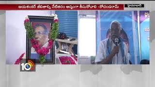 ప్రొ.జయశంకర్ ఆదర్శంగా తీసుకోవాలి..| Prof Kodandaram About Prof Jayashankar