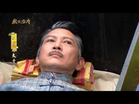 台劇-戲說台灣-紅蝦港太子爺-EP 10