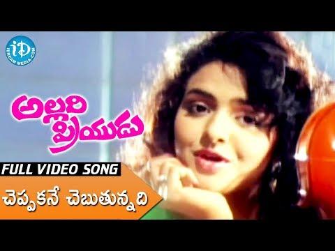 Allari Priyudu Full Songs - Cheppakane Chebuthunnadi Song -...