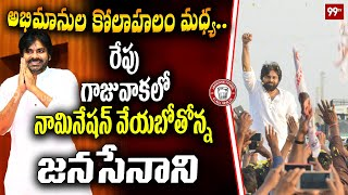 రేపు గాజువాక లో పవన్ నామినేషన్   Pawan kalyan To File Nomination From Gajuwaka Constituency   99TV