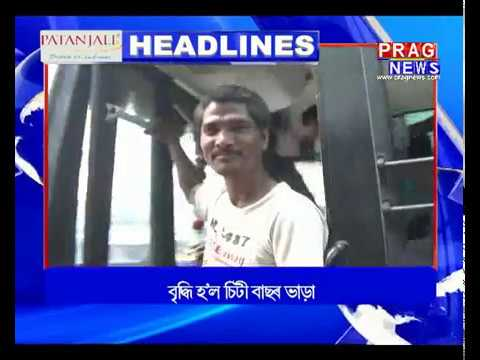 Assam's top headlines of 9/10/2018 | Prag News headlines