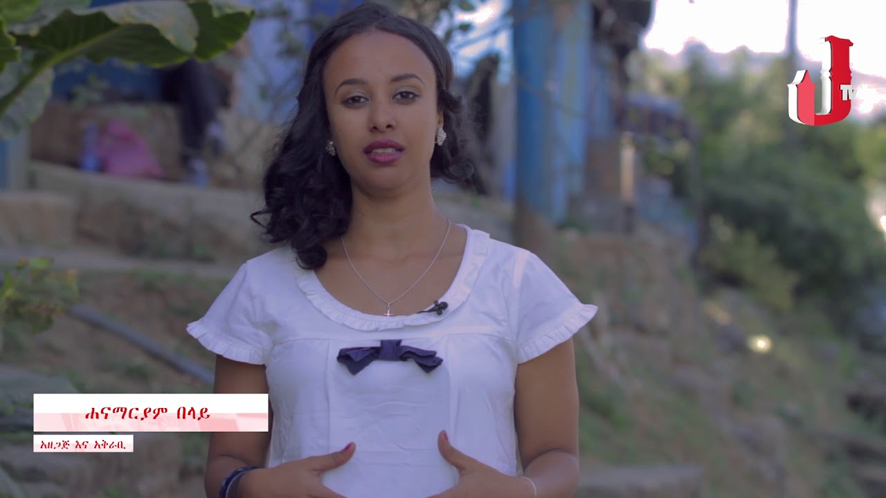 LTV Wey Addis Ababa ወይ አዲስ: Addis Abeba's Street and Place Names - የአዲስ አበባ የሰፈር ስያሜዎች