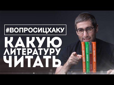 Какую Литературу Читать. Какие Книги Надо Читать. #ВОПРОСИЦХАКУ