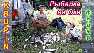 Рыбалка на Оке Рязанской. Поездка с внуком. Август 2017.