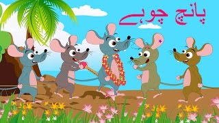 Paanch Choohay and More | پانچ چوہے | Urdu Rhymes Collection for Children