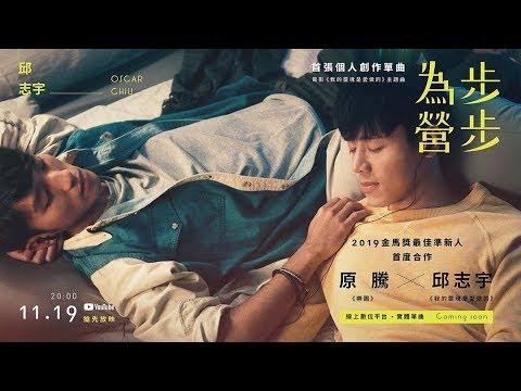 【我的靈魂是愛做的】電影主題曲_邱志宇《步步為營》官方MV