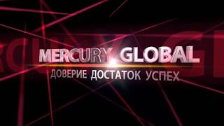 ✦➤ РЕГИСТРАЦИЯ В MERCURY GLOBAL